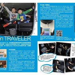 壹周刊《關你車事》 icleen Traveler
