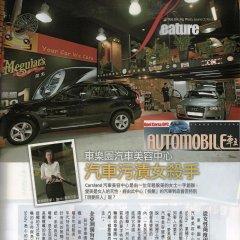 Auto Mobile 車主