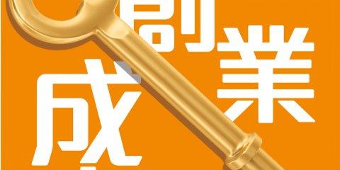 香港青年協會出版「青年創業系列」- 創業成功匙